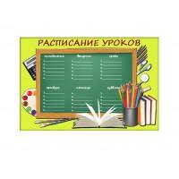 Расписания уроков