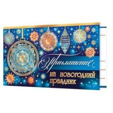 Приглашение на новогодний праздник//2-91-5016/ Мир открыток