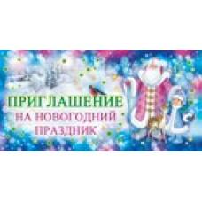 Приглашение на новогодний праздник//73,231,00/ Империя поздравлений