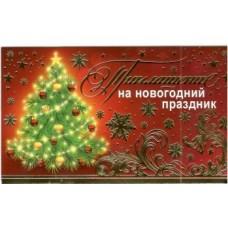 Приглашение на новогодний праздник//2-91-5015/ Мир открыток