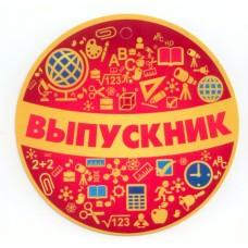 Медаль . Выпускник//69,685,00/ Империя поздравлений