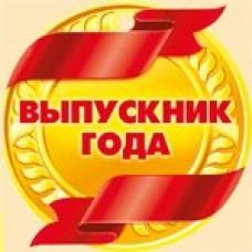 Медаль выпускник года//69,768,00/ Империя поздравлений