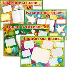 Набор плакатов. Для выпускного вечера//26014/4шт Русский дизайн