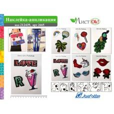Наклейка-аппликация 2664 ТЕРМО, ассорти /20 /0 /2000 /0
