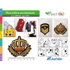 Наклейка-апликация 2657 ТЕРМО, ШЕВРОН /20 /0 /2400 /0