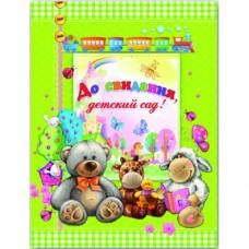 Папка адресная А4 До свидания, детский сад 37747/ Феникс