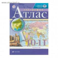Атлас ДФ География 10-11 кл. /ФГОС/ Дрофа
