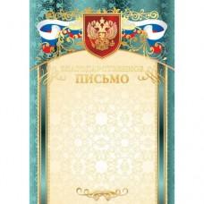Благодарственное письмо А4 Премиум с госсимволикой 3304 Квадра