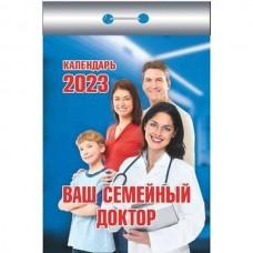 Календарь 2022 отрывной, Ваш семейный доктор УТ-200917(ОКК-4) АТБЕРГ