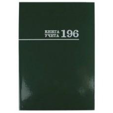 Книга учета 196л клетка А4(200*275)