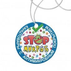 Ароматизатор воздуха Стоп микроб (утрен.свежесть) 00-00007102