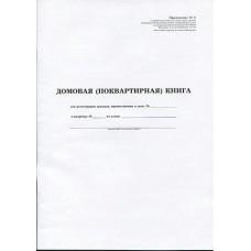 Книга домовая А4, 16л, линейка, офсет, карт. обл. М-837 Полиграф