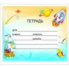Наклейка на тетрадь 80х113мм ШН-8492 Сфера