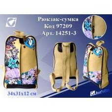 Рюкзак-сумка 14251-3